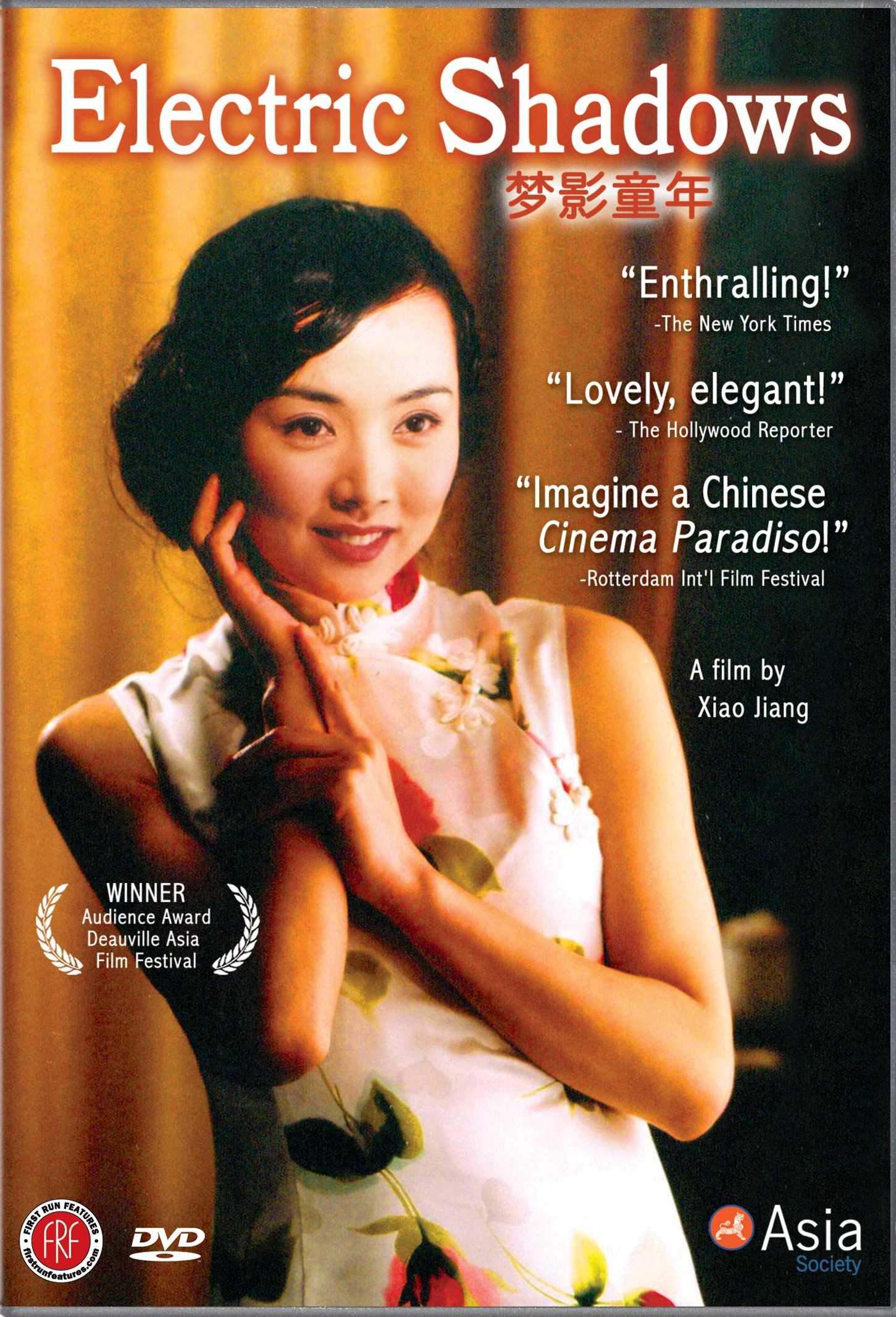 ELECTRIC SHADOWS BY JIANG,XIAO (DVD)